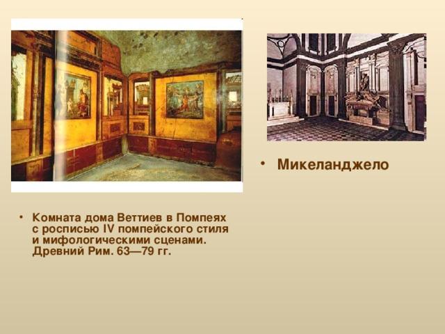 Микеланджело Комната дома Веттиев в Помпеях с росписью IV помпейского стиля и мифологическими сценами. Древний Рим. 63—79 гг.