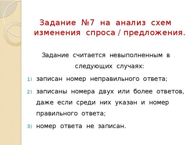 Задание №7 на анализ схем изменения спроса / предложения. Задание считается невыполненным в следующих случаях: