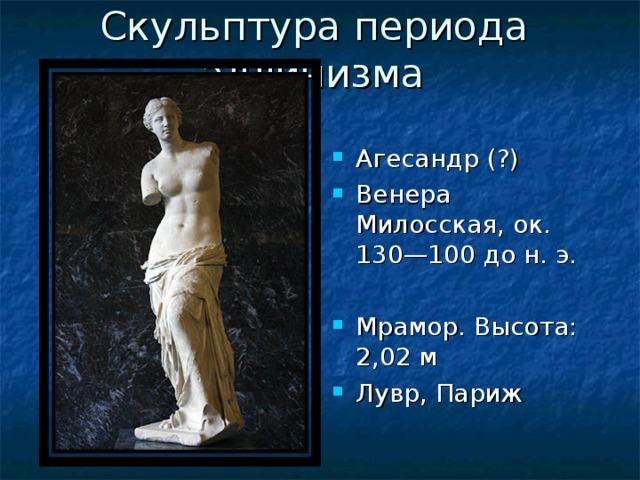 Скульптура периода эллинизма