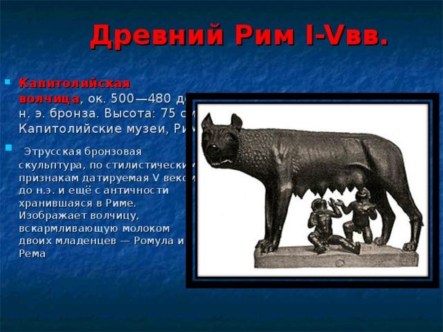 Древний Рим I-V вв.