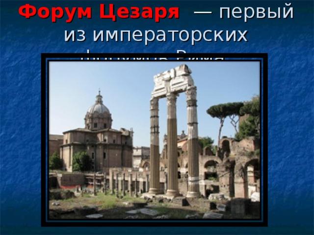 Форум Цезаря  — первый из императорских форумов Рима .