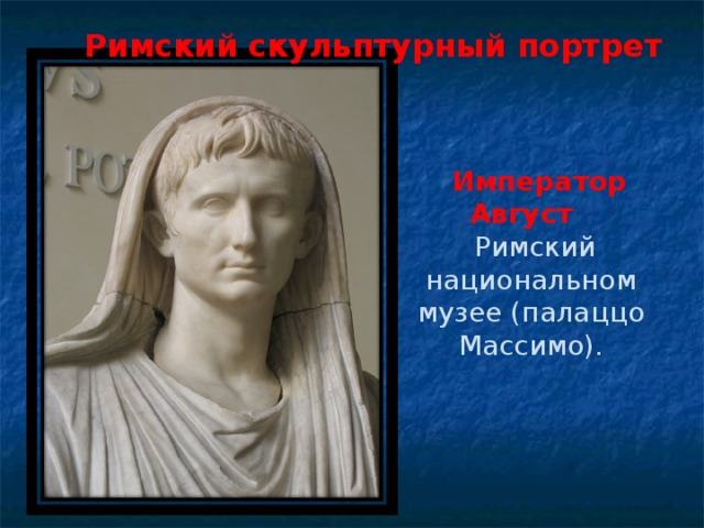 Римский скульптурный портрет  Император Август  Римский национальном музее (палаццо Массимо).