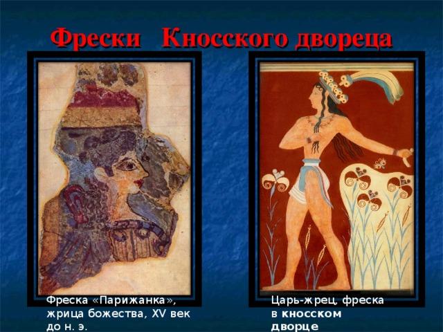 Фрески Кносского двореца   Фреска «Парижанка», жрица божества, XV век до н.э. Царь-жрец, фреска в кносском дворце