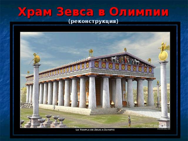 Храм Зевса в Олимпии (реконструкция)
