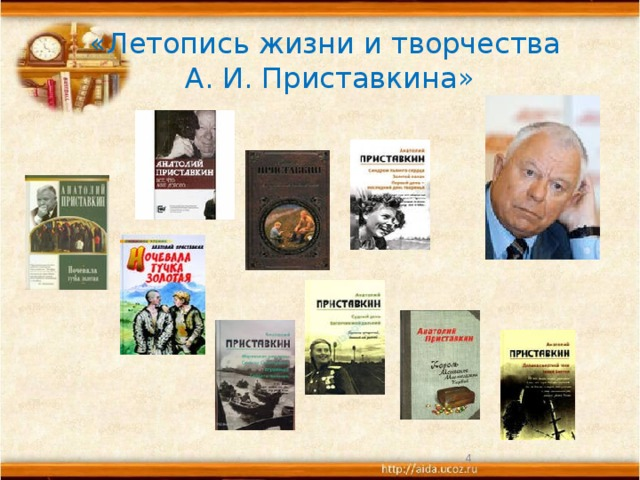 «Летопись жизни и творчества  А. И. Приставкина»