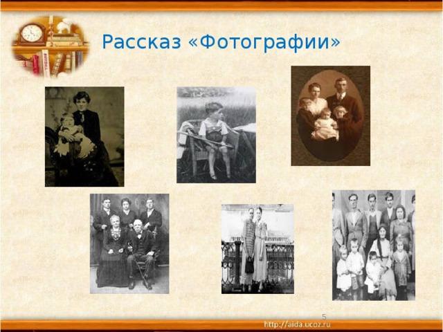 Рассказ «Фотографии»
