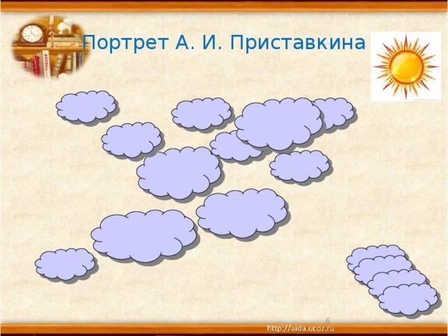 Портрет А. И. Приставкина