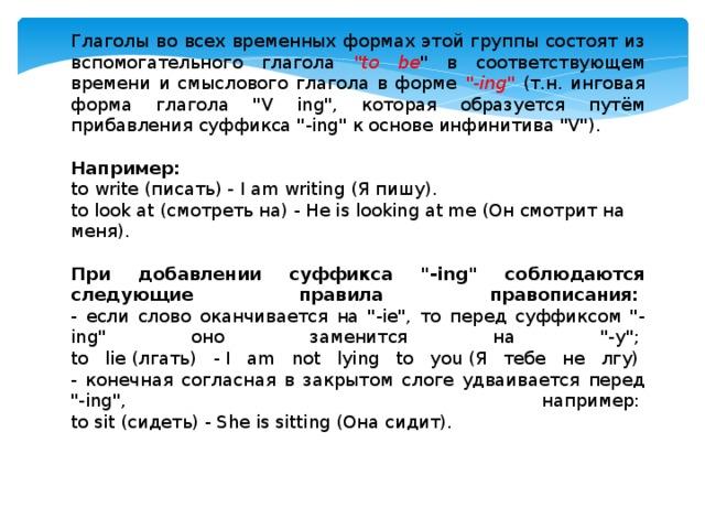 Глаголы во всех временных формах этой группы состоят из вспомогательного глагола