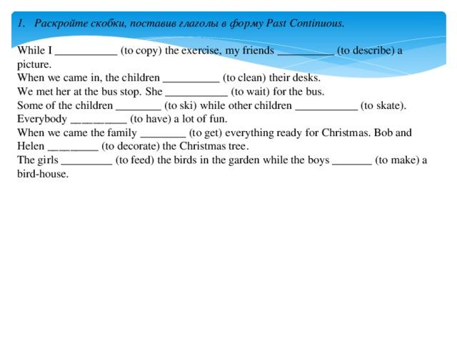 Раскройте скобки, поставив глаголы в фоpму Past Continuous.