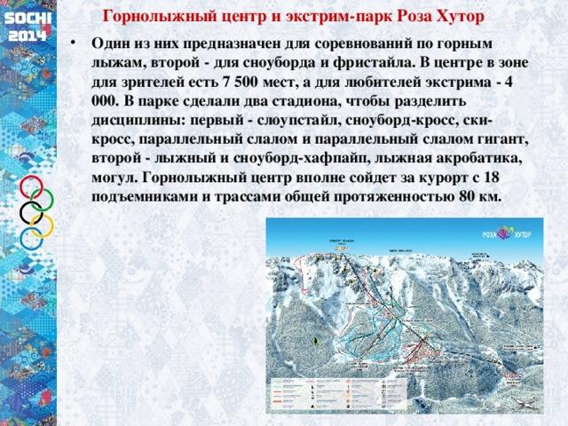 Горнолыжный центр и экстрим-парк Роза Хутор