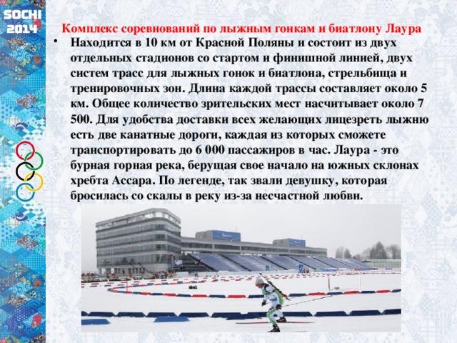 Комплекс соревнований по лыжным гонкам и биатлону Лаура