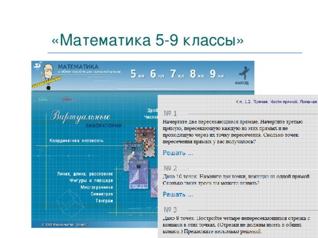 «Математика 5-9 классы»