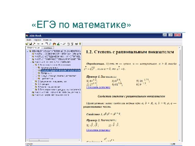 «ЕГЭ по математике»