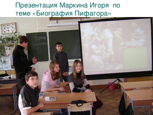 Презентация Маркина Игоря по теме «Биография Пифагора»