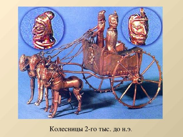 Колесницы 2-го тыс. до н.э .