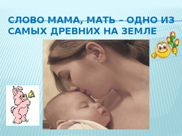 Слово мама, мать – одно из самых древних на Земле