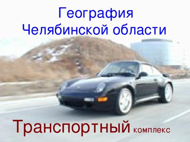 География Челябинской области    Транспортный комплекс