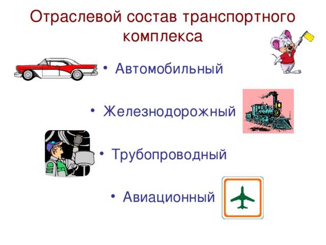 Отраслевой состав транспортного комплекса