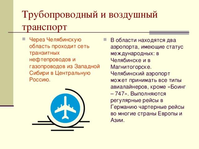 Трубопроводный и воздушный транспорт