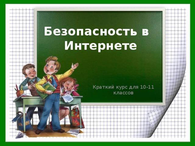 Безопасность в Интернете   Краткий курс для 10-11 классов