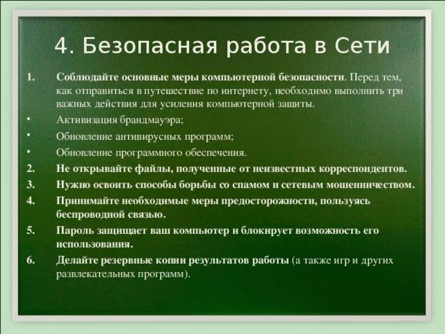 4. Безопасная работа в Сети