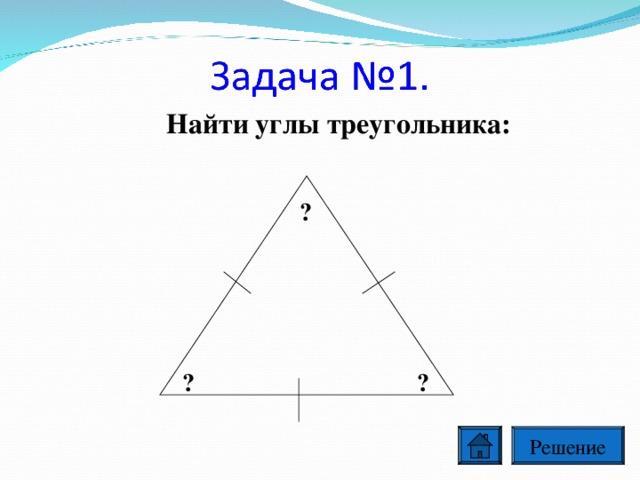Найти углы треугольника: ? ? ? Решение