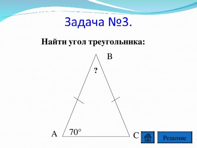 Найти угол треугольника: В ? 70° А С Решение