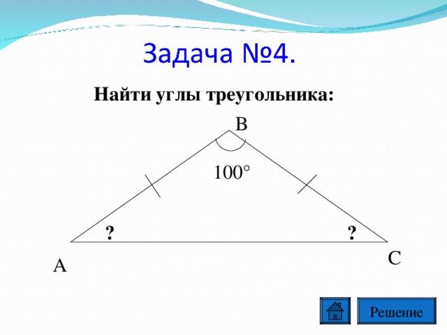 Найти углы треугольника: В 100° ? ? С А Решение