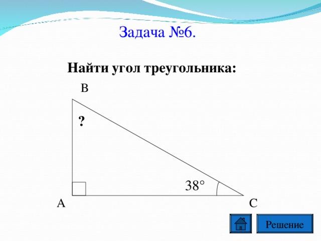 Задача №6. Найти угол треугольника: В ? 38° А С Решение