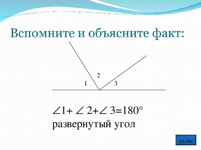 2 1 3  1+  2+  3=180° развернутый угол далее