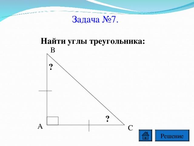 Задача №7. Найти углы треугольника: В ? ? А С Решение