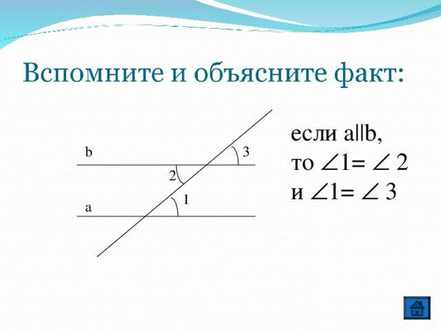 если a  b, то  1=  2 и  1=  3 b 3 2 1 a