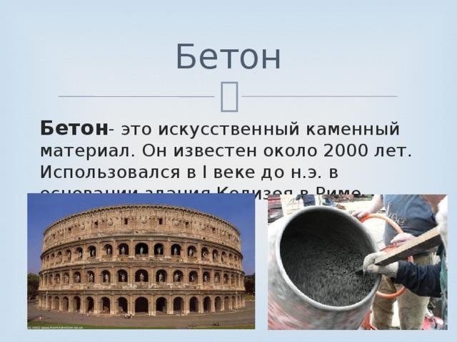 Бетон век битумный лак по бетону купить
