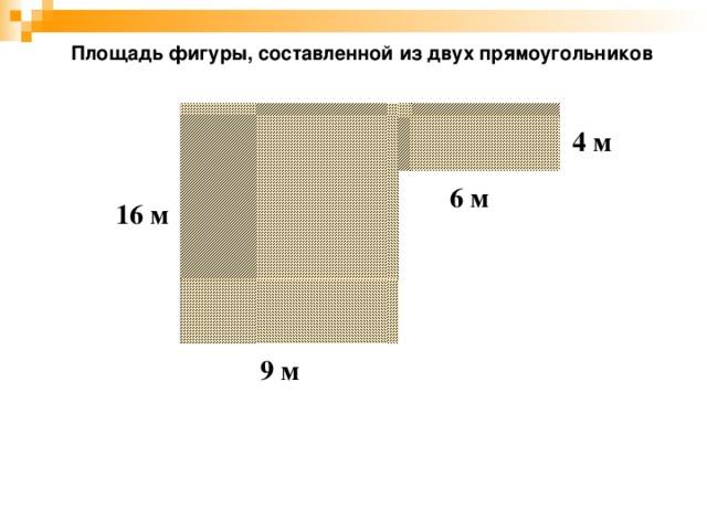 Площадь фигуры, составленной из двух прямоугольников 4 м 24 м 2 6 м 144 м 2 1 6  м 9 м