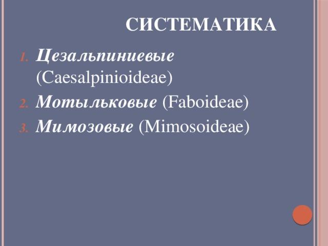 Систематика Систематика