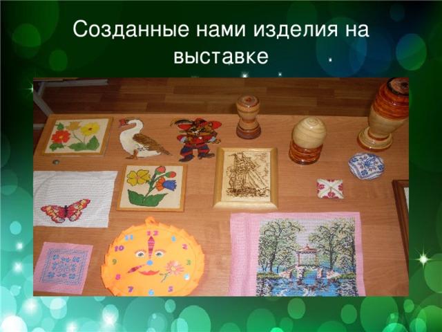 Созданные нами изделия на выставке