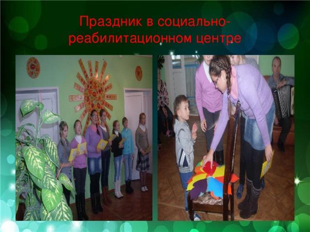 Праздник в социально-реабилитационном центре