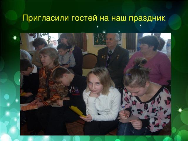 Пригласили гостей на наш праздник