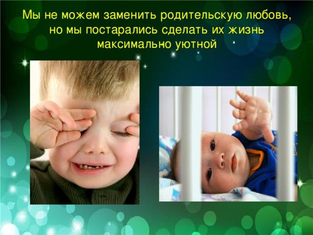 Мы не можем заменить родительскую любовь, но мы постарались сделать их жизнь максимально уютной