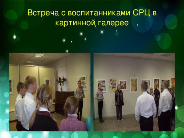 Встреча с воспитанниками СРЦ в картинной галерее