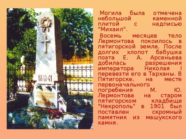 Могила была отмечена небольшой каменной плитой с надписью