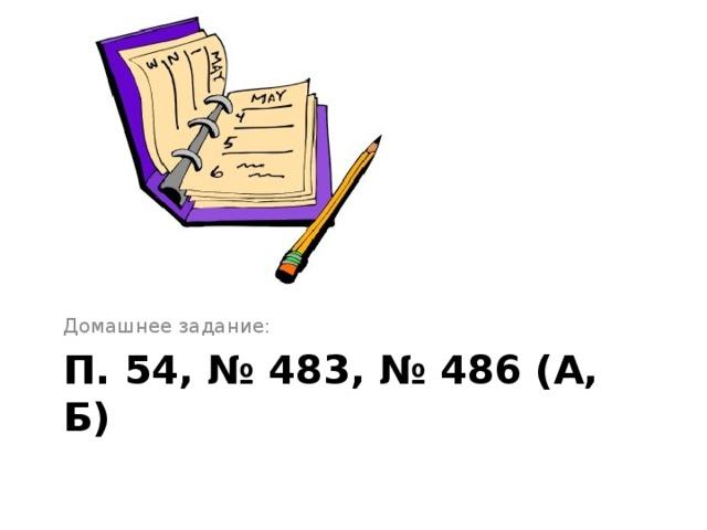 Домашнее задание: П. 54, № 483, № 486 (а, б)