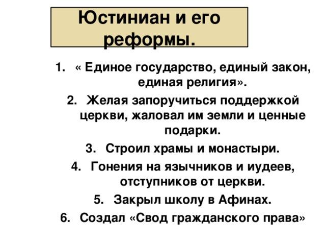 Юстиниан и его реформы.