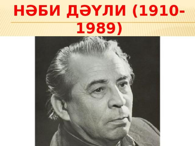 Нәби дәүли (1910-1989)