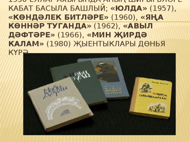 1950 еллар ахырында аның шигырьләре кабат басыла башлый; «Юлда» (1957), «Көндәлек битләре» (1960), «Яңа көннәр туганда» (1962), «Авыл дәфтәре» (1966), «Мин җирдә калам» (1980) җыентыклары дөнья күрә.