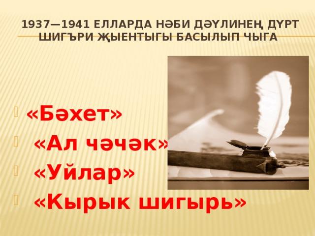 1937—1941 елларда нәби дәүлинең дүрт шигъри җыентыгы басылып чыга