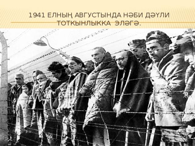 1941 елның августында Нәби Дәүли тоткынлыкка эләгә.