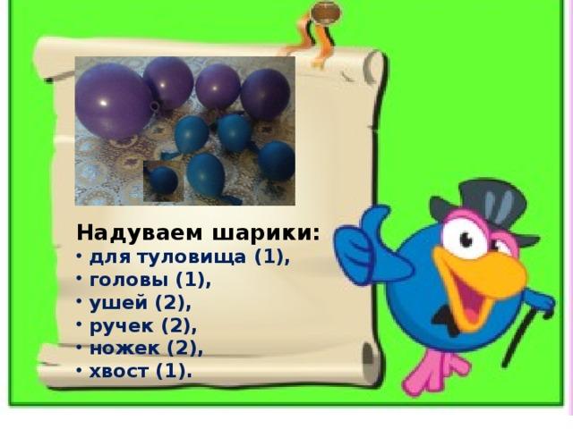 Надуваем шарики: