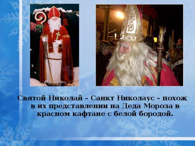 Святой Николай – Санкт Николаус – похож в их представлении на Деда Мороза в красном кафтане с белой бородой.