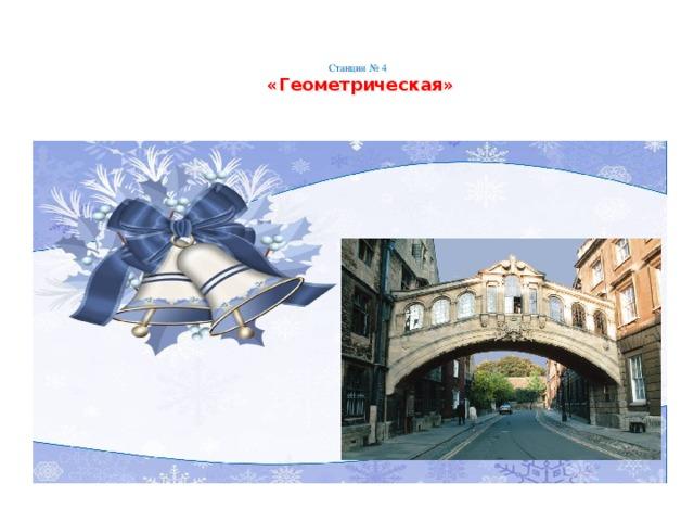 Станция № 4  «Геометрическая»   пр